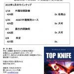 「TOP KNIFE カンファレンス」1・2月開催のご案内の画像