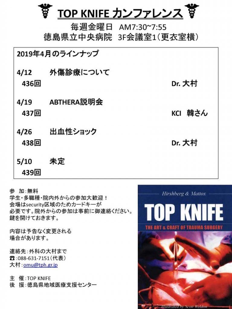 「TOP KNIFE カンファレンス」4月開催のご案内の画像