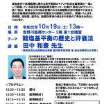 第17回「総合診療の指導力育成事業(徳島GMラウンド)」の画像