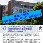 【徳島大学病院】「内科専門研修プログラム説明会」のご案内の画像