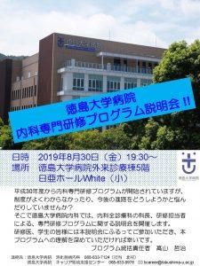 「徳島大学病院 内科専門研修プログラム説明会(案内図入り)」のご案内