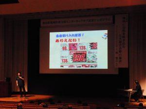 林先生のご講演に約200人の聴衆が魅了されました。