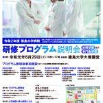 令和2年度徳島大学病院 研修プログラム説明会開催のご案内の画像