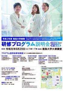 令和2年度徳島大学病院 研修プログラム説明会開催