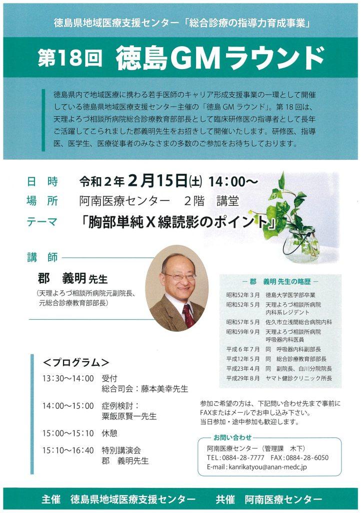 第18回「総合診療の指導力育成事業(徳島GMラウンド)」の画像
