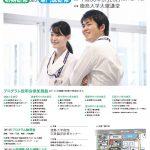 平成31年度徳島大学病院 研修プログラム説明会開催のご案内の画像