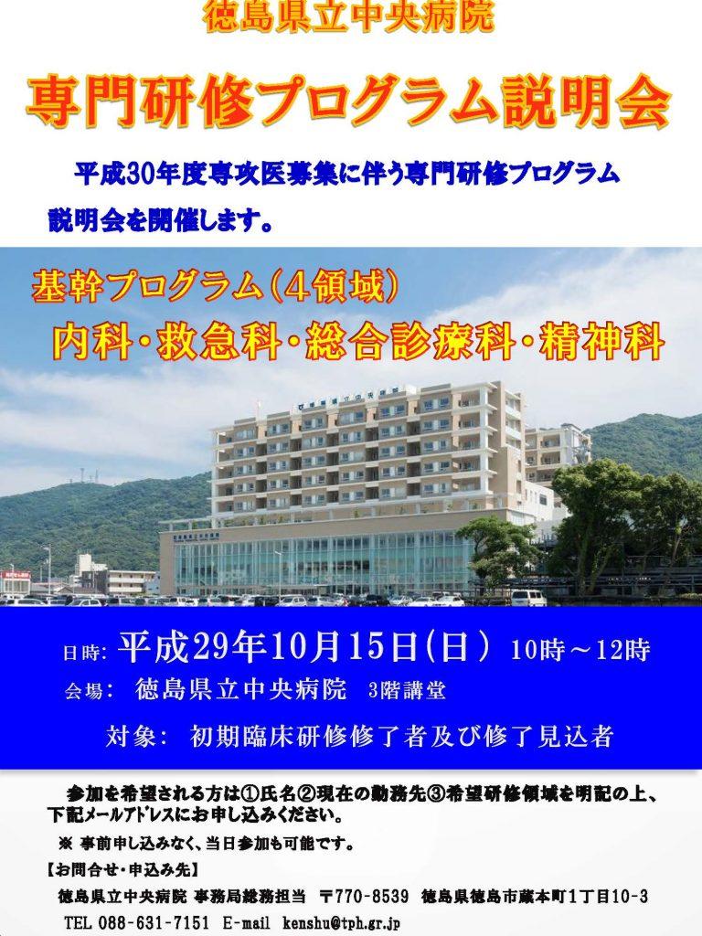 【徳島県立中央病院】「専門研修プログラム説明会」のご案内の画像