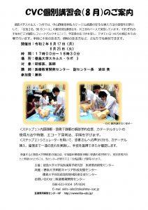 【開催中止】「CVC個別講習会8月開催」のご案内の画像