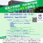 【徳島大学病院】「内科専門研修プログラム WEB説明会」のご案内の画像