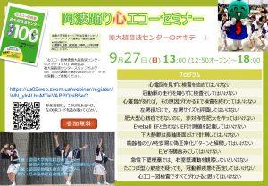 阿波踊り心エコーセミナーの画像
