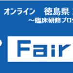 【徳島県臨床研修連絡協議会】「レジナビFairオンライン 徳島県2021 ~臨床研修プログラム~」の画像