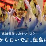 【徳島県臨床研修連絡協議会】がHPを公開しました!の画像