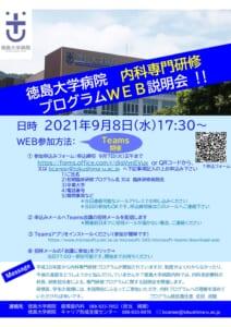 【徳島大学病院】「内科専門研修プログラムWEB説明会」のご案内の画像